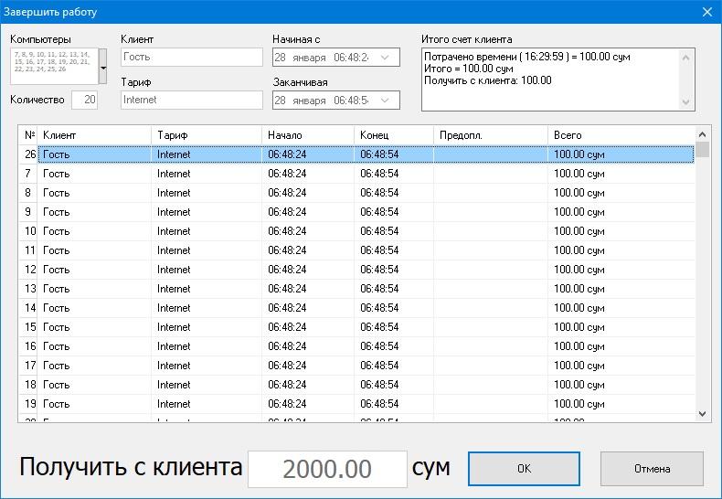 CompsStop.jpg