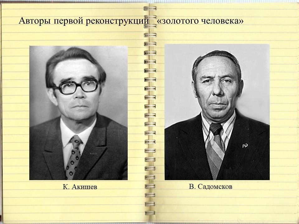 Акишев-К-Садомсков..jpg