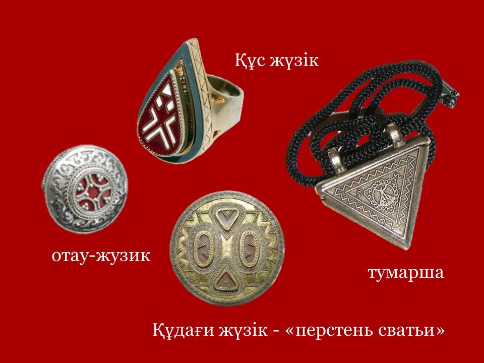 казахские-украшения-.jpg