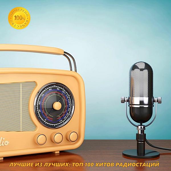 VA - Лучшие из лучших: Top 100 хитов радиостанций за 2019 (2020)