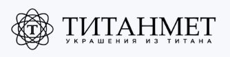 Стильные и элегантные украшения из титана от интернет-магазина «ТИТАНМЕТ»