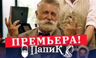 Папик 6, 7, 8, 9, 10 серия (2020) HDRip