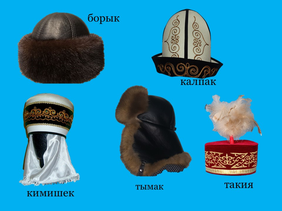 казахские-головныен-уборы.jpg