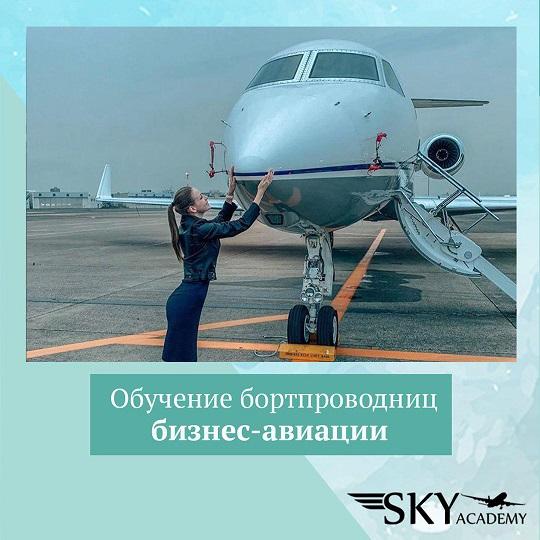 Школа бизнес-авиации SkyAcademy приглашает девушек на курсы по обучению бортпроводников