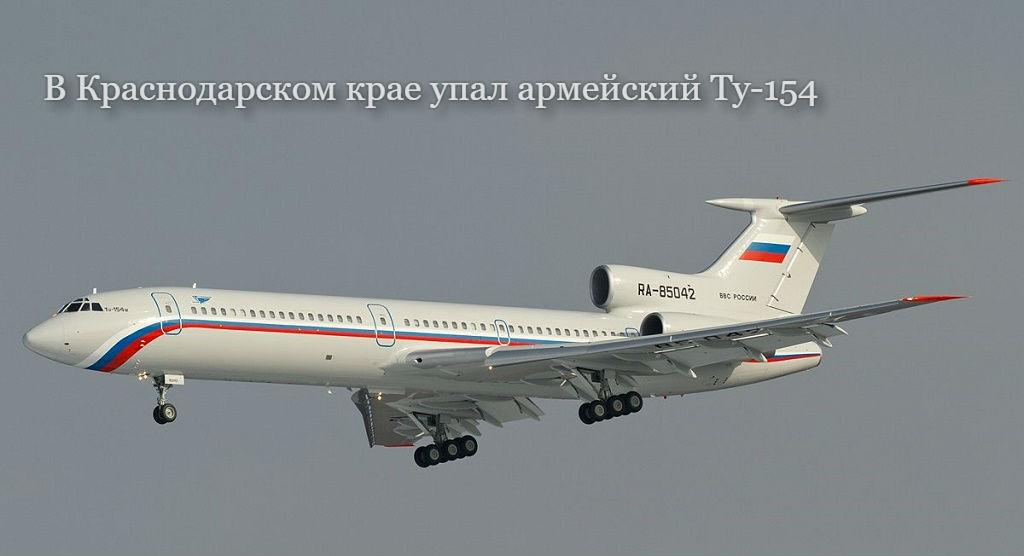 ТУ-154 минобороны России
