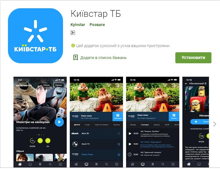 Киевстар ТВ.png