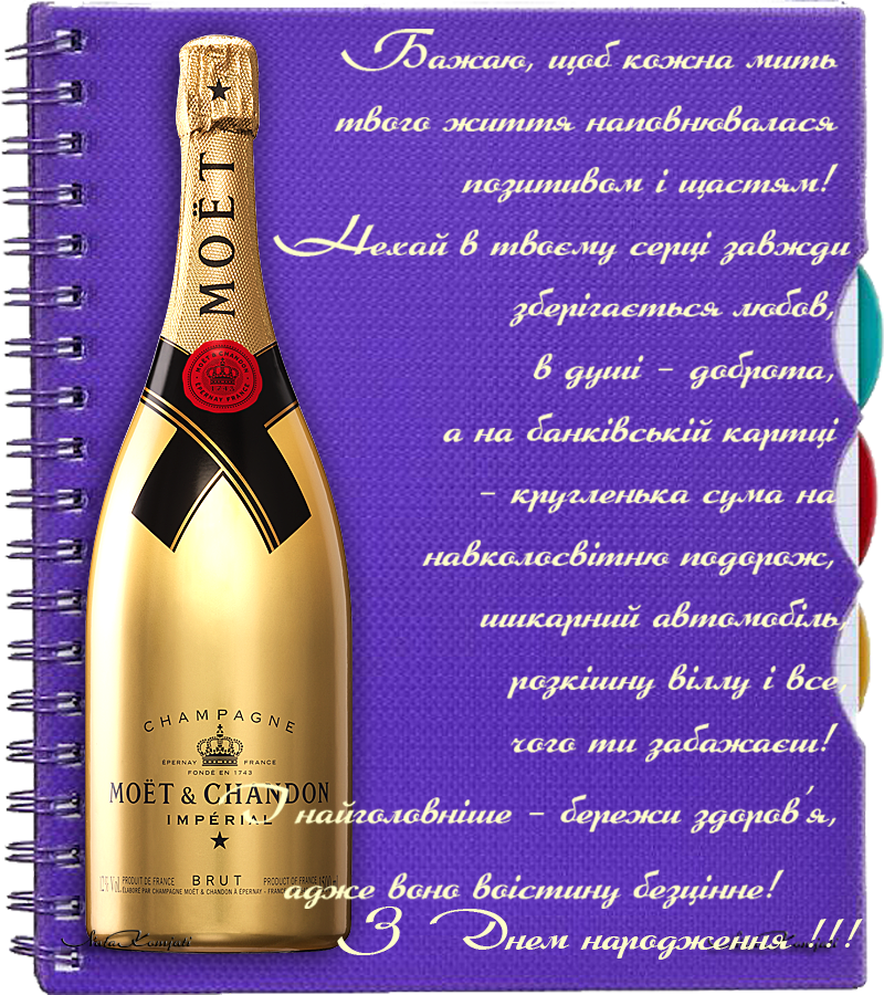 шампаньчик.png