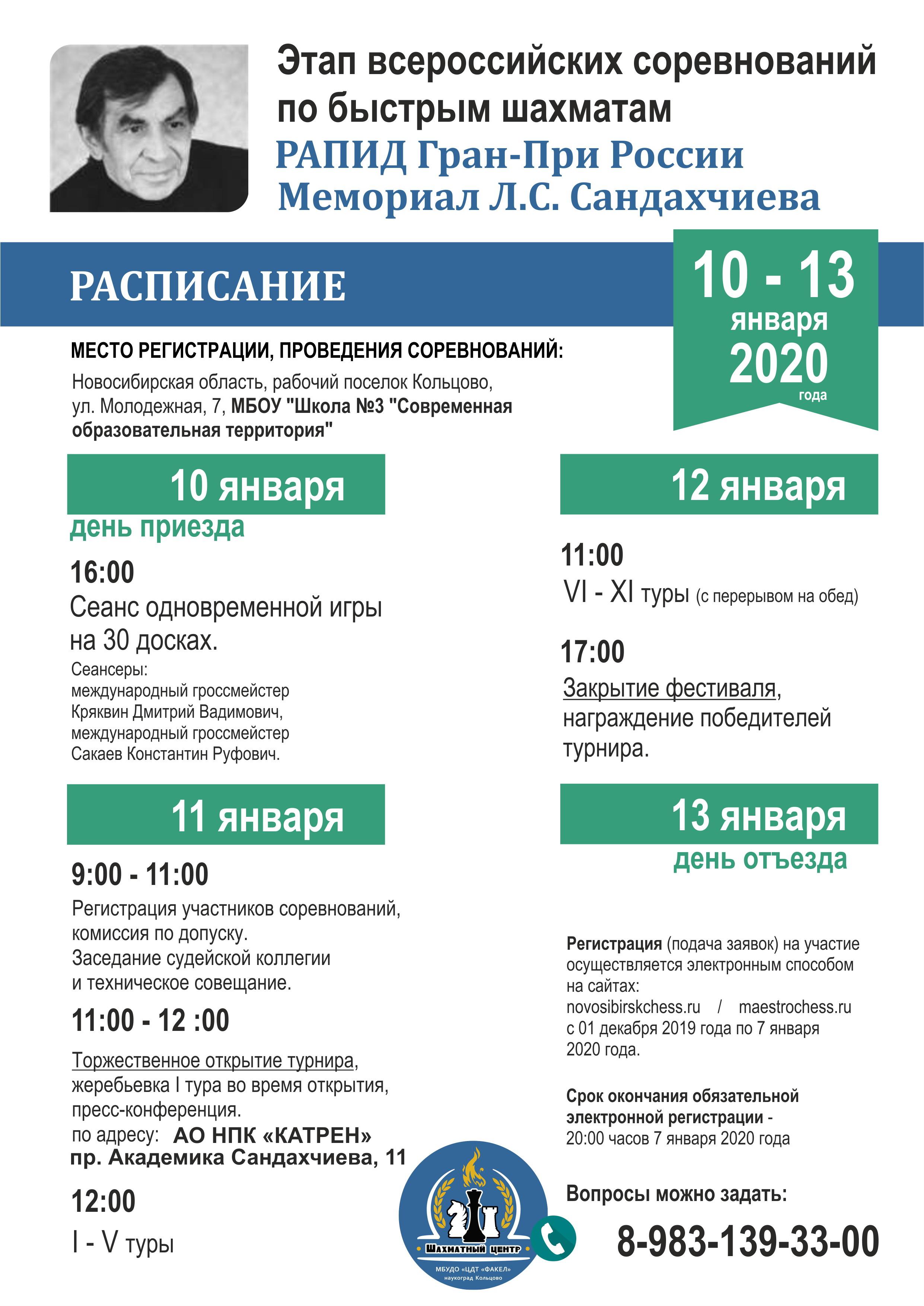 Расписание_афиша_ шахматы_ 2020.jpg итог (1).jpg