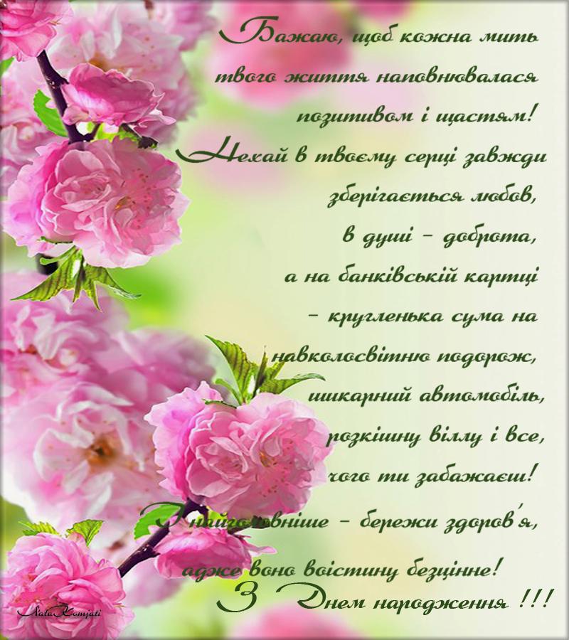 на украин.png