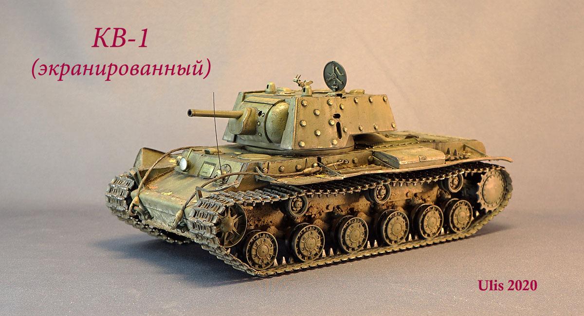 KV-1-1.jpg