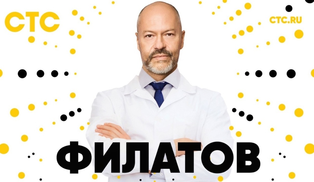 Филатов 5, 6, 7, 8 серия (2020) HDRip