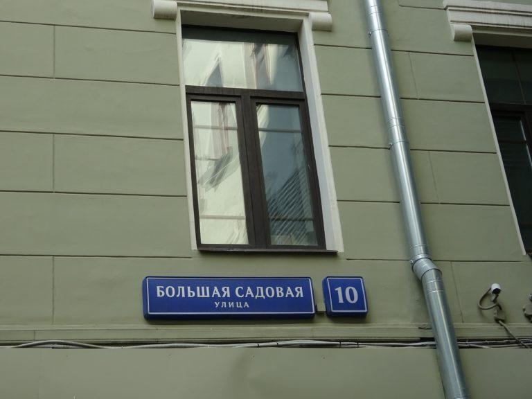 музей-Булгакова-768x576.jpg