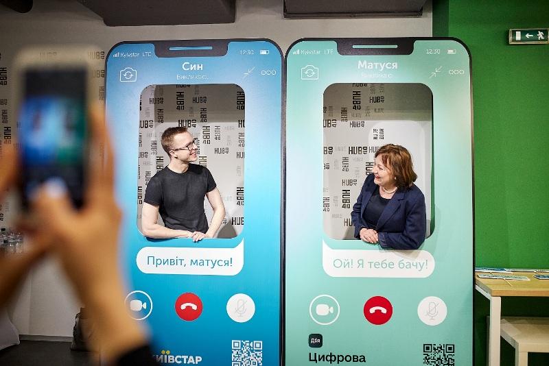 Смартфон для батьків на Дія.Цифрова освіта.jpg