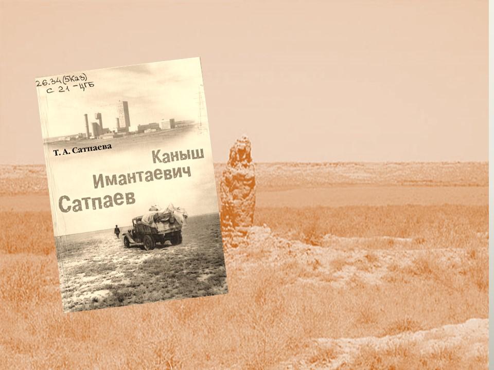 Сатпаева-Т.А.-Воспоминания-.jpg