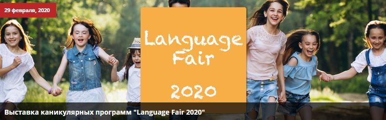 Выставка каникулярных программ «Language Fair 2020» – вход бесплатный!