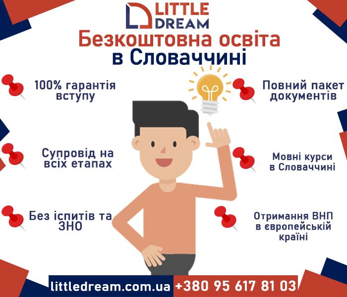 Картинка для новости_укр.jpg