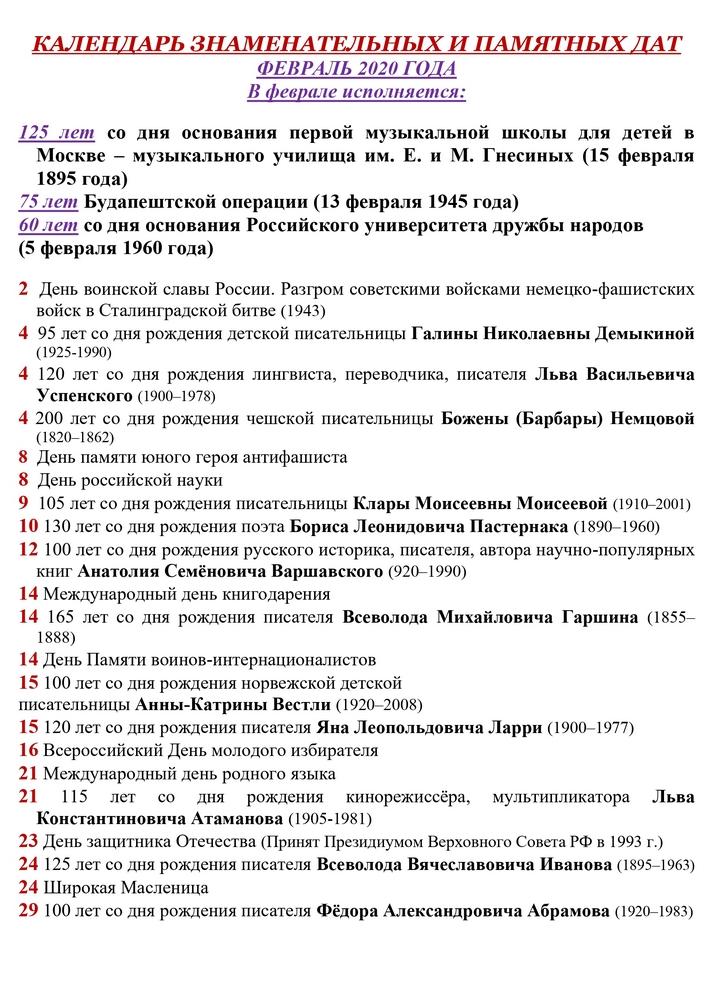 Календарь знаменательных и памятных дат февраль 2020 год