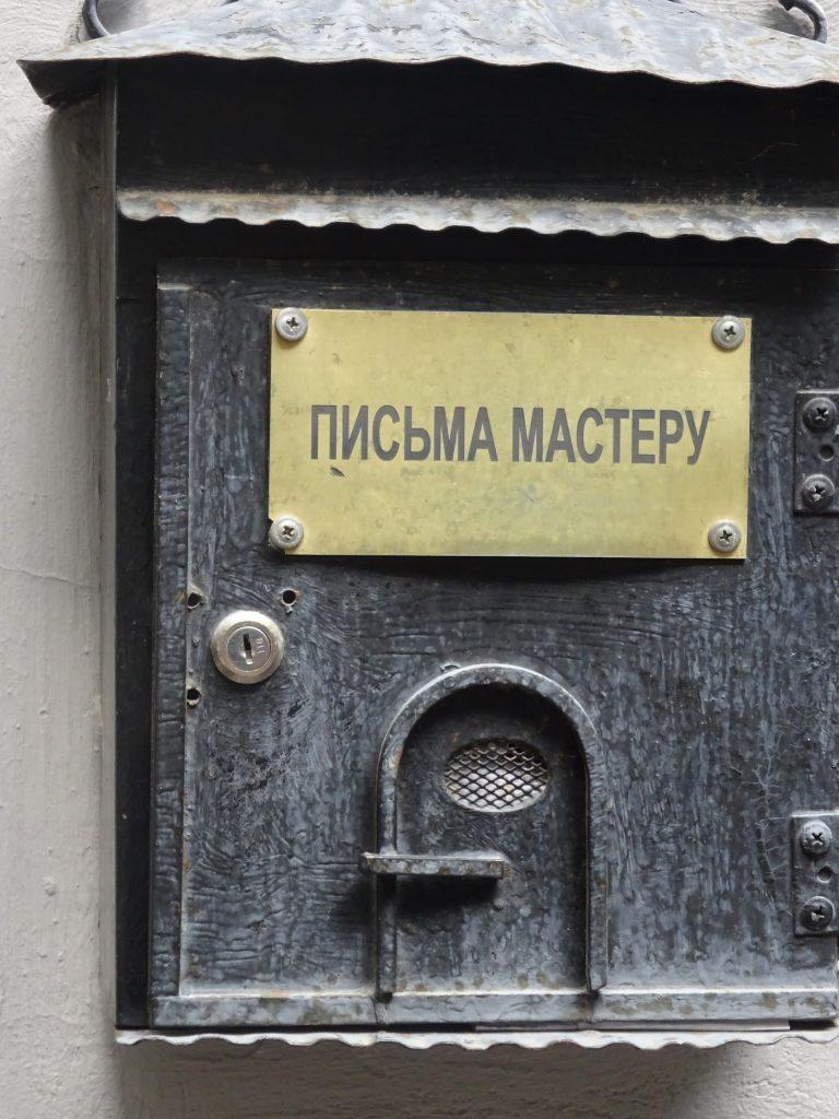 дом-музей-Булгакова-на-Садовой.jpg