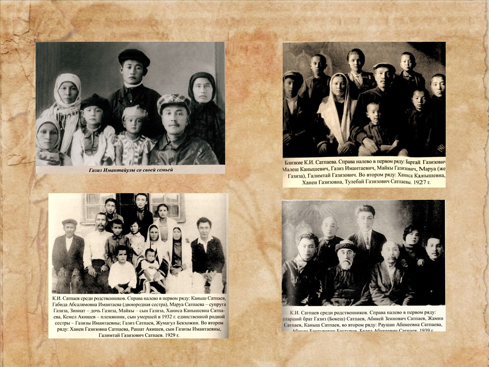 Сатпаев-фото-с-родственниками.jpg