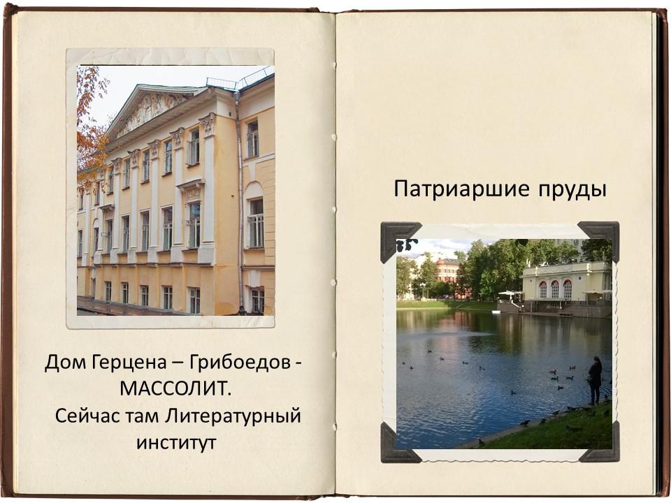Москва-Булгакова.jpg