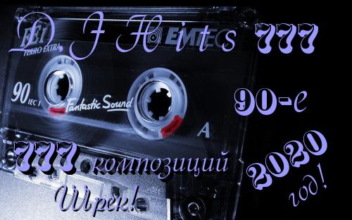 Сборник - DJ Hits: 90-е (2020)