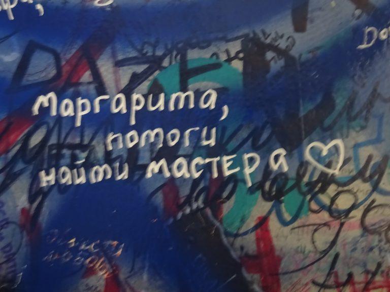 граффити-768x576.jpg