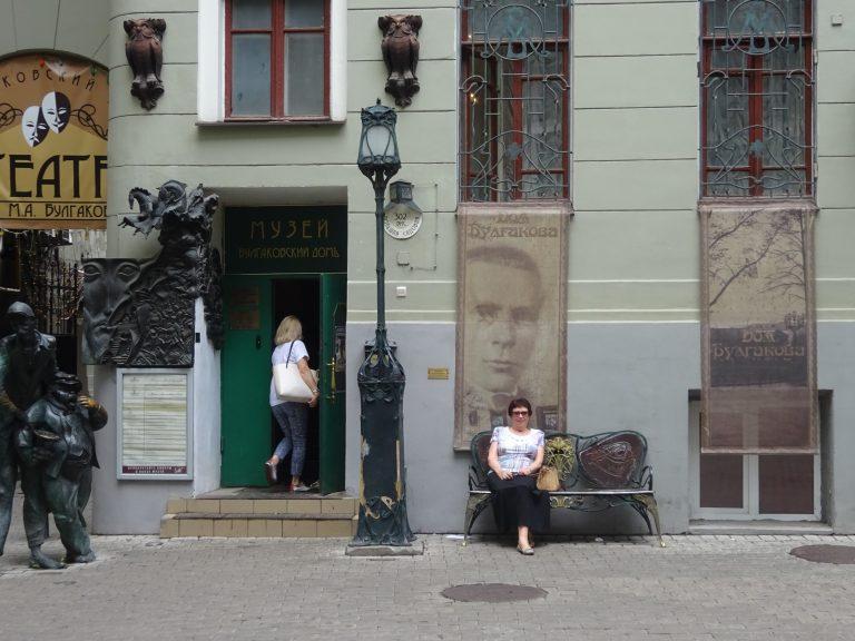 Музей-Михаила-Булгакова-768x576.jpg