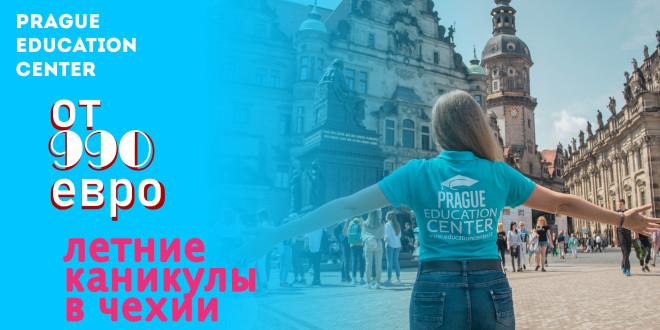 Летние каникулы в Европе для студентов и школьников