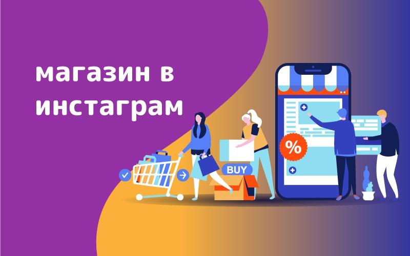 Заработок на своем инстаграм магазине с нуля E2111b73ddc790ac5d37b9caed82d8df