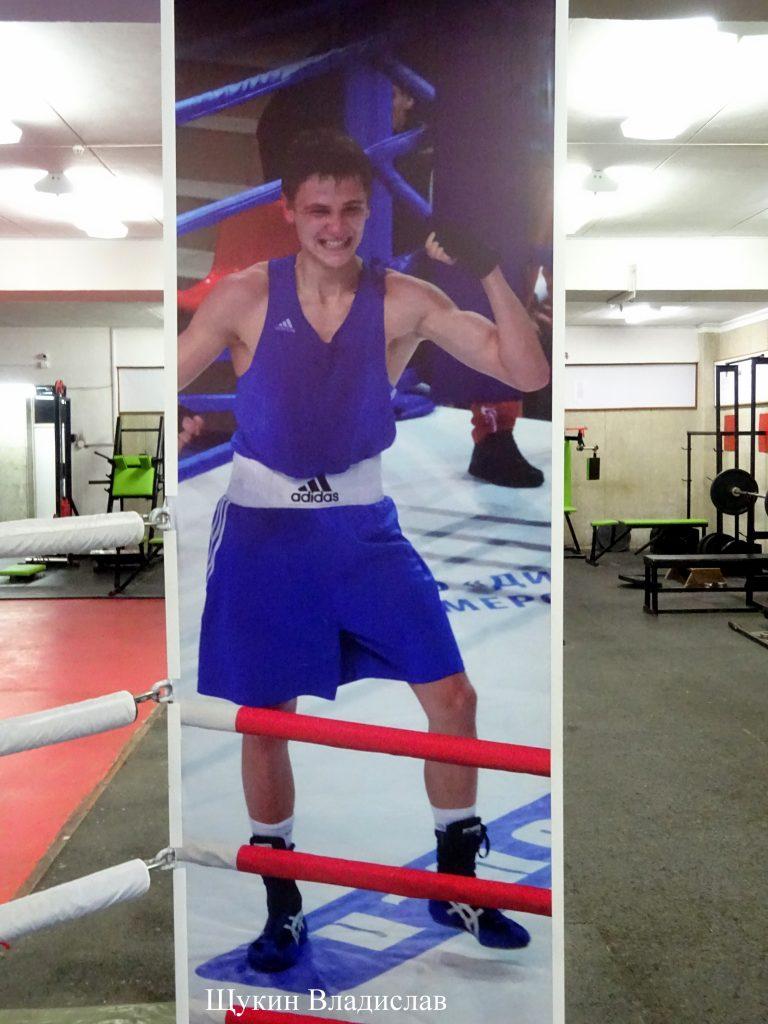 Щукин-В.-бокс.jpg