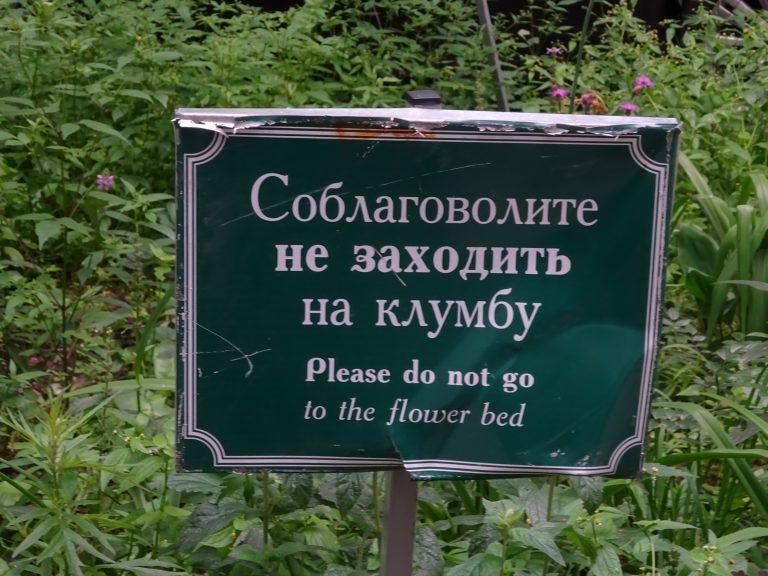 По-газонам-не-ходить-768x576.jpg