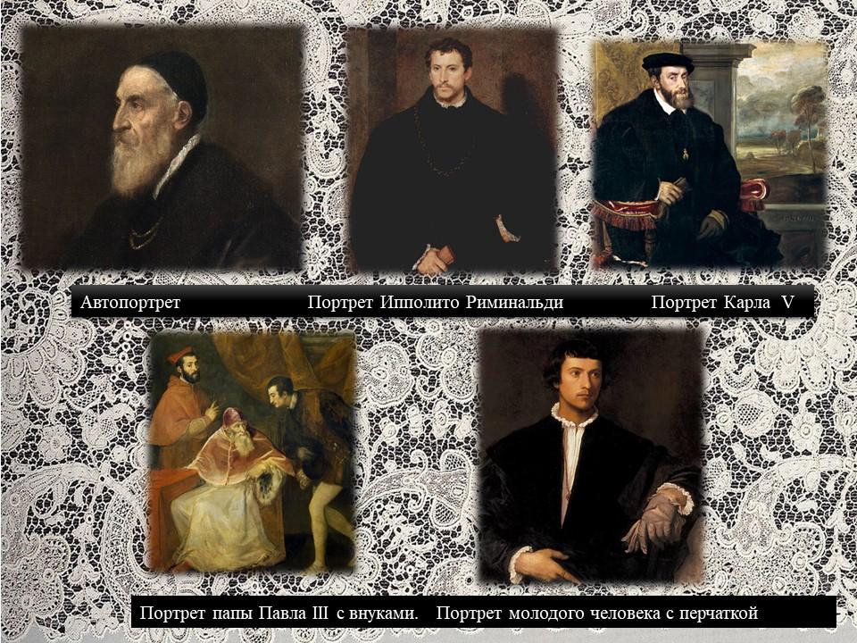 Тициан портреты.jpg