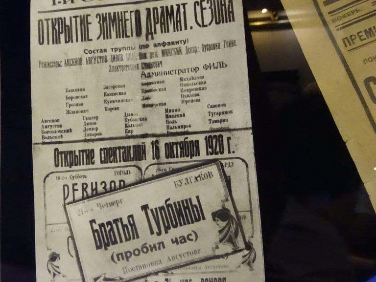 Булгаков-и-театр-768x577.jpg