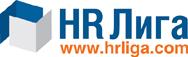 HR-Лига - Сообщество кадровиков и специалистов по управлению персоналом