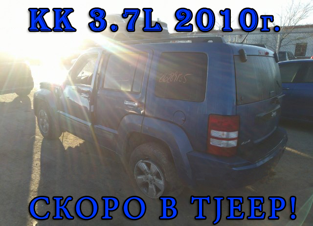 """Территория Jeep"".Запчасти Б/У, NEW, Off-road - Страница 4 154872b3819aa1cf8bb619f0c587374f"