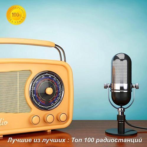 VA - Лучшие из лучших: Top 100 хитов радиостанций за Март (2020)