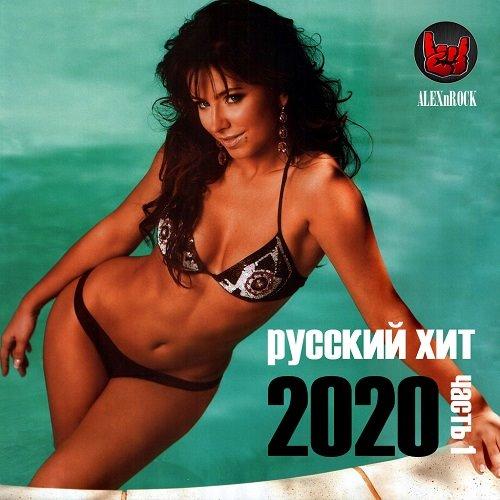 VA - Свежий Русский Хит от ALEXnROCK часть 1 (2020)