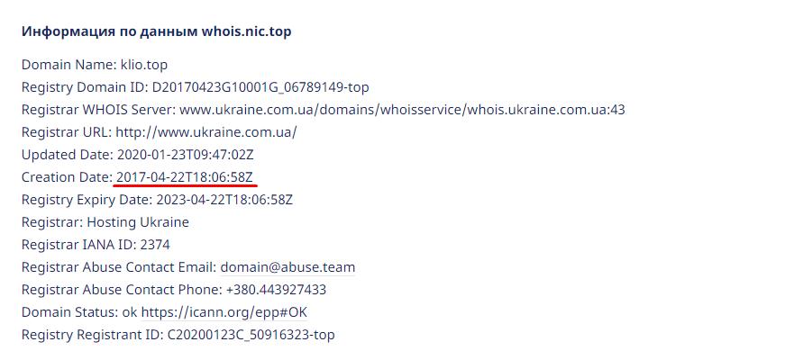 Дата регистрации сайта kilo.top