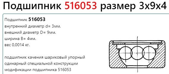 Подшипник 516053.jpg