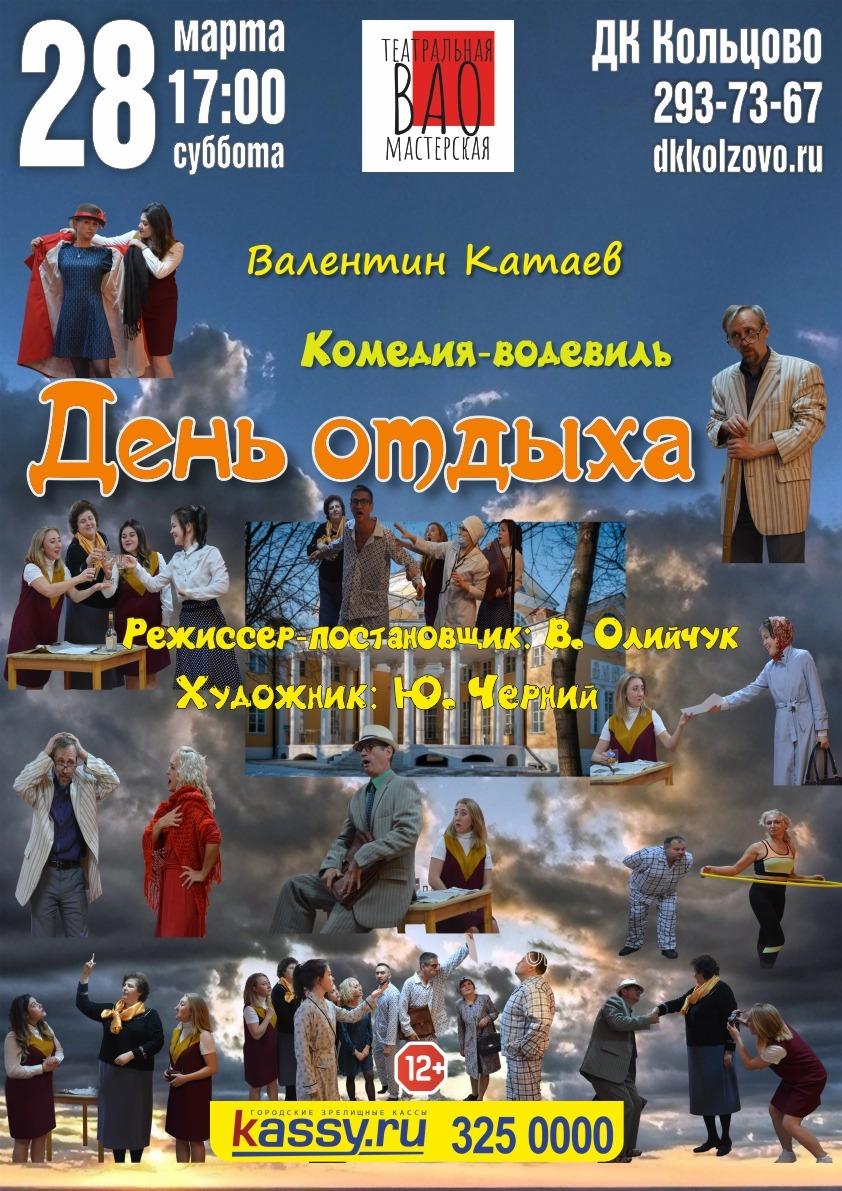 03.28. День отдыха Афиша Кольцово.jpg