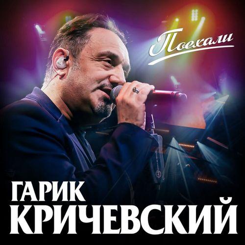 Гарик Кричевский - Поехали (2020)