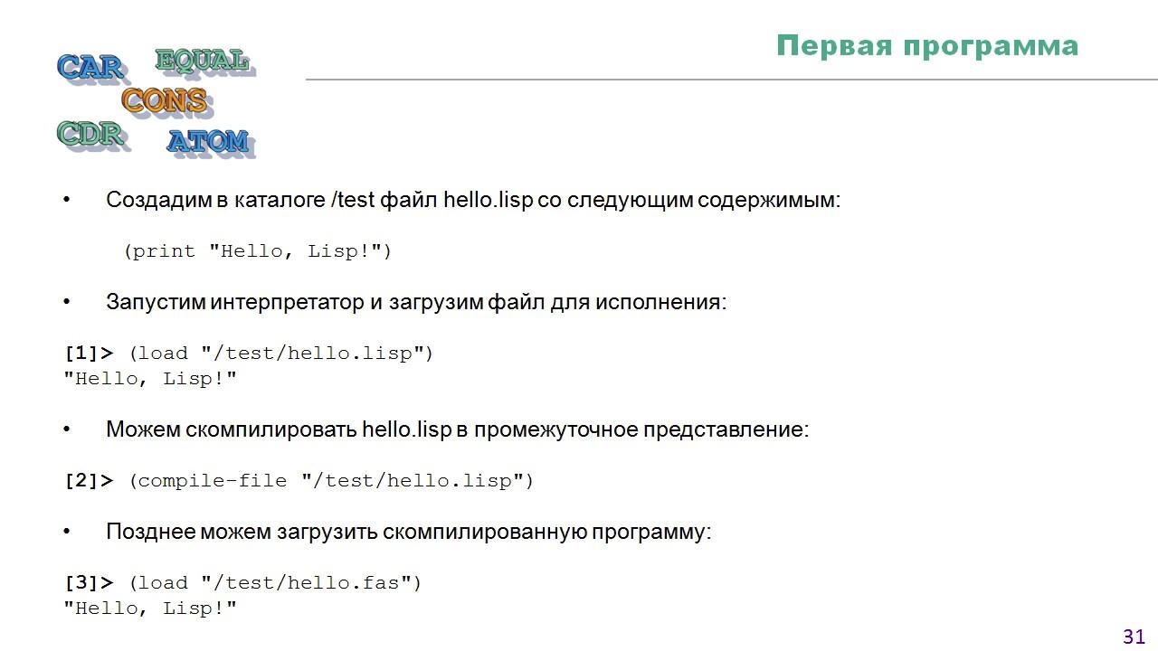 LIisp - Лекция 1.4 - Основные сведения об исполнении программ на Лиспе и синтаксисе языка 00-09-13.jpg