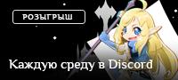 Розыгрыши в Discord