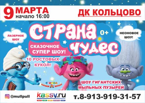 9-marta-kolczovo-vk-e1583208246233.png