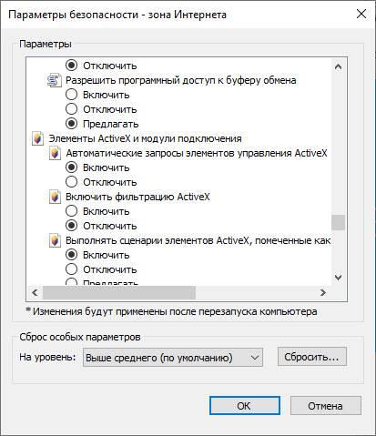 ie11-SecurityPreferences-ActiveXElements-Origin.jpg