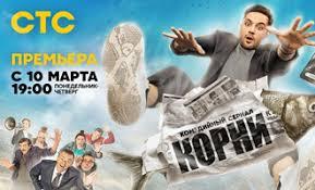 Корни 9, 10, 11, 12 серия (2020) HDRip