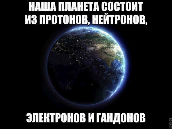 ПланетаГондонов.jpg