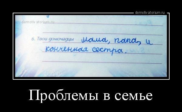 demotivatorium_ru_problemi_v_seme_130061.jpg