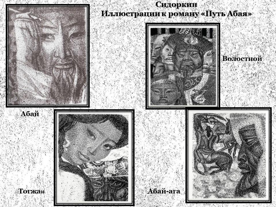 Сидоркин Иллюстрации к роману Ауэзова Путь Абая.jpg
