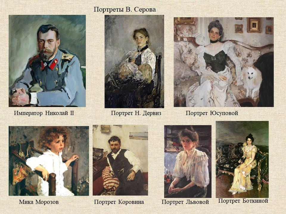 Серов Портреты.jpg